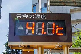 熊谷市では、2018年7月23日に国内最高気温記録更新