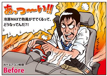 before「暑い!」